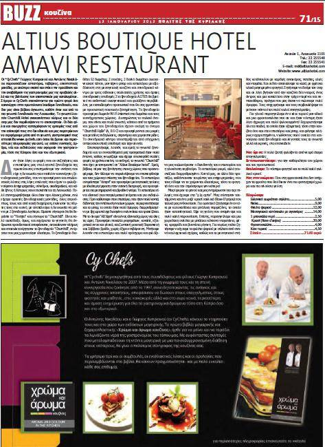 Altius Boutique Hotel -  Amavi Restaurant