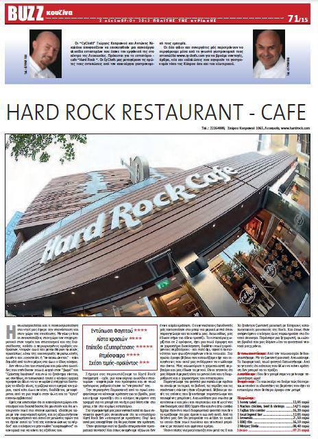 Hard Rock Restaurant - Cafe