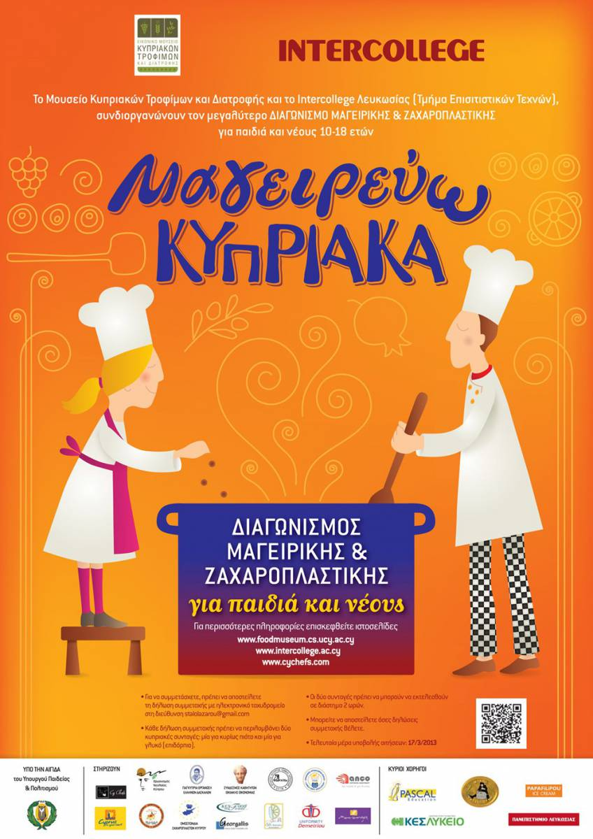 Upcoming Competition Cypriot Cooking